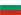 Български